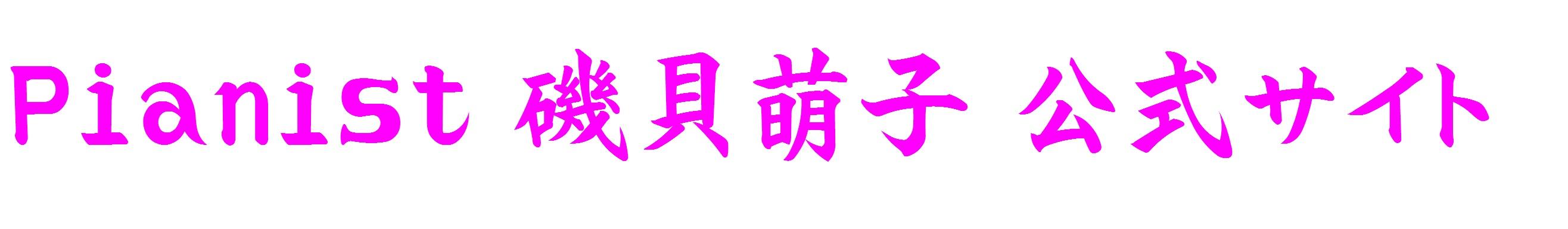 Pianist 磯貝萌子公式サイト